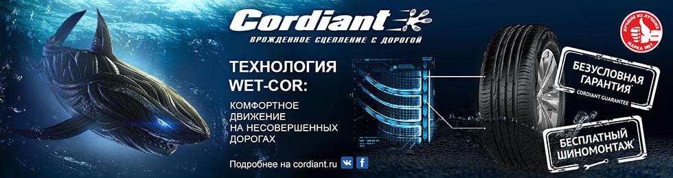 980x260-Cordiant-Static-2stamp.jpg
